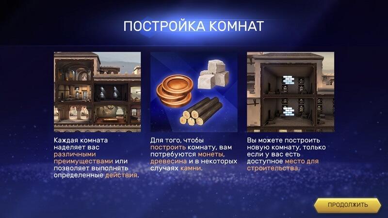 Постройка комнат в Assassin's Creed Восстание для Android