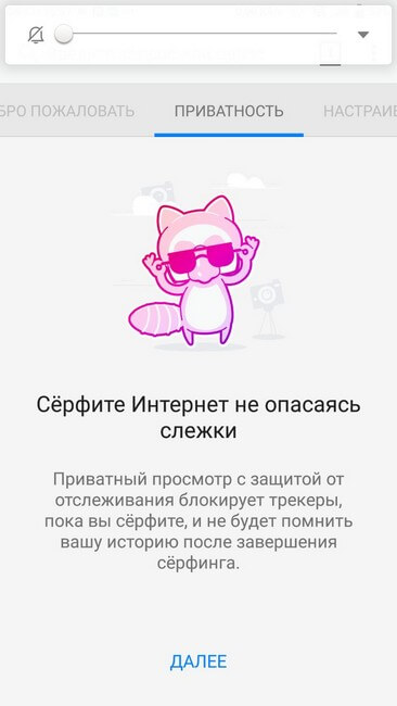 Приватность приложения
