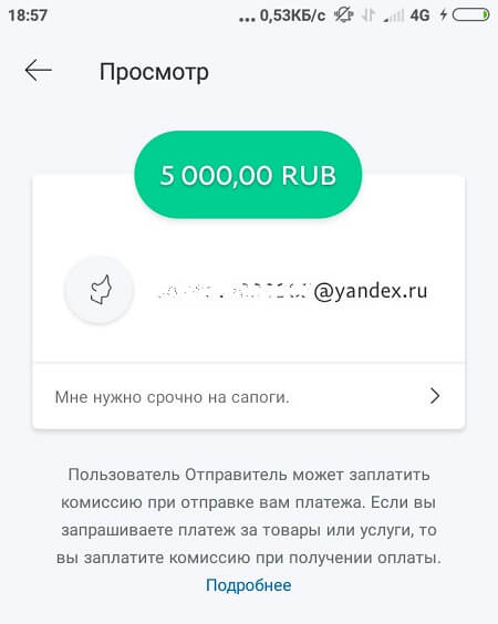 Просьба в PayPal