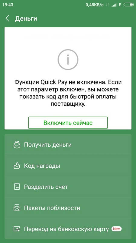Quick Pay WeChat