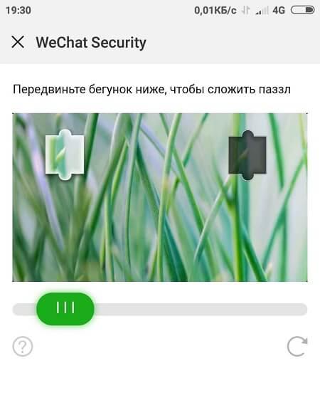 Система безопасности в WeChat