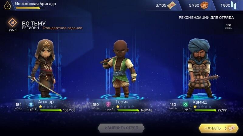 Создание Братства в Assassin's Creed Восстание для Android