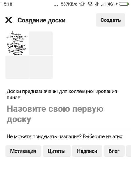 Создание доски в Pinterest