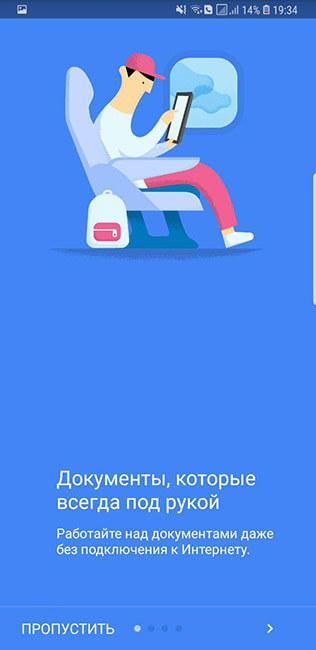 Стартовый экран в Google документах