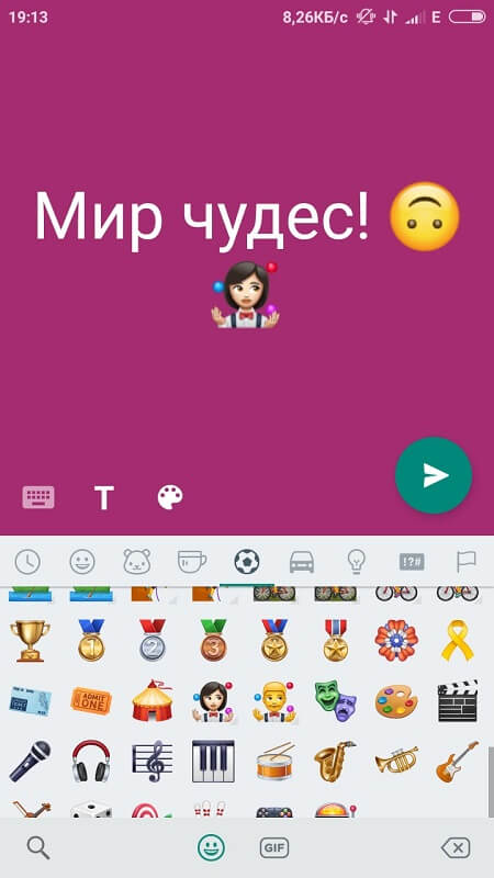 Статус в WhatsApp на Андроид
