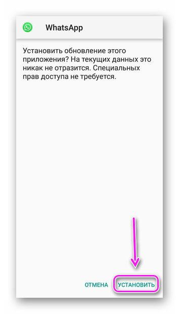 Установка WhatsApp из APK