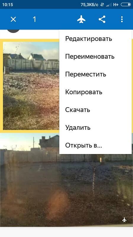 Выбор файлов в Яндекс.Диск