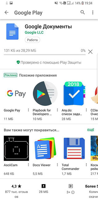 Загрузка в Google документов