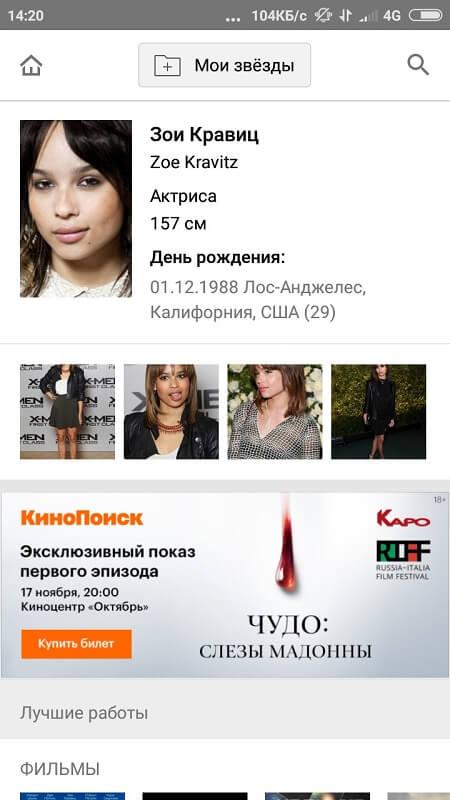 Заслуги и биография актеров в КиноПоиск