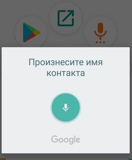 Звонок через Voice search