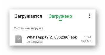 APK файл в папке с загрузками