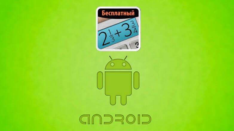 калькулятор дробер для android