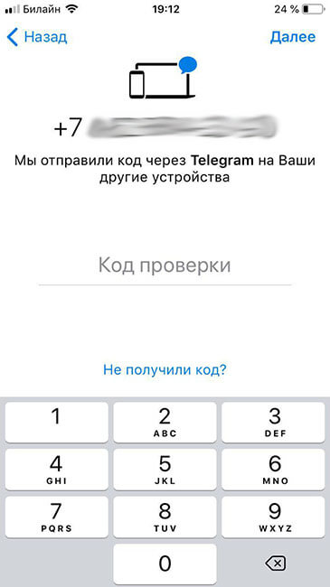 код проверки в telegram x