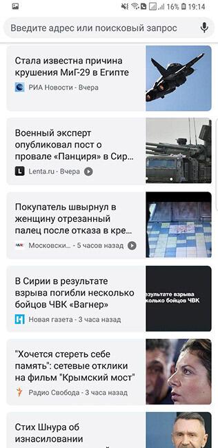 лента новостей Google Chrome