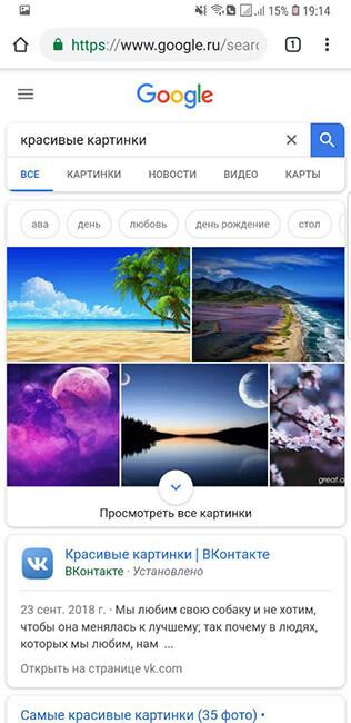 поиск картинок в Google Chrome