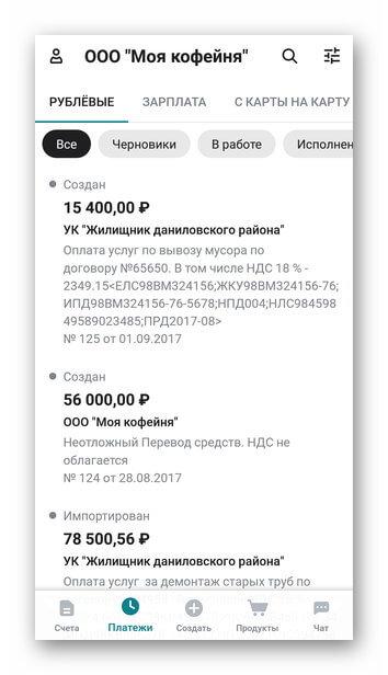 Рублевые платежи