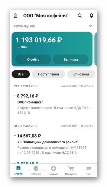 Вкладка со счетами