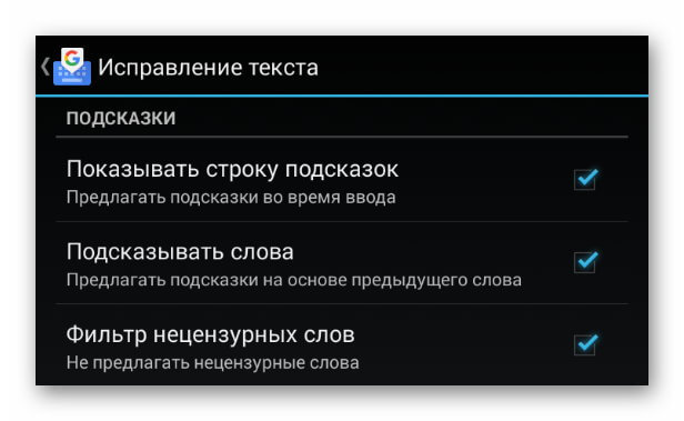 Подсказки Gboard