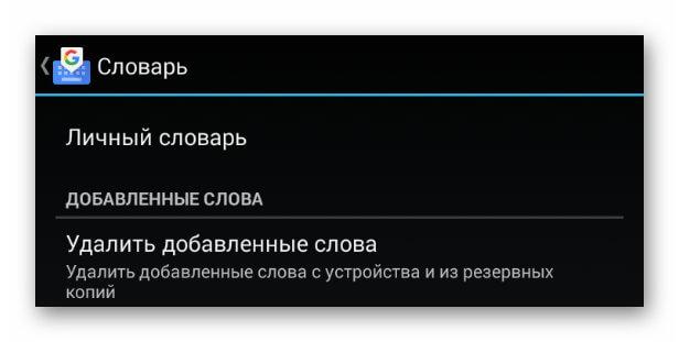 Пользовательские клавиатуры Gboard