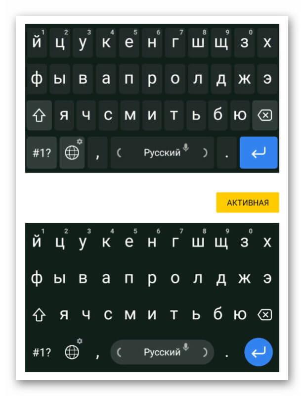 Темы в Яндекс.Клавиатуре