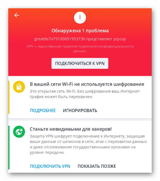 Сканирование сети Wi-Fi