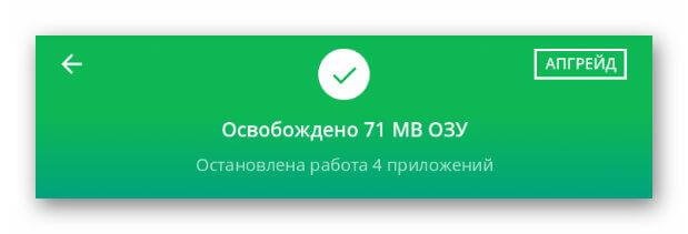 ОЗУ Avast