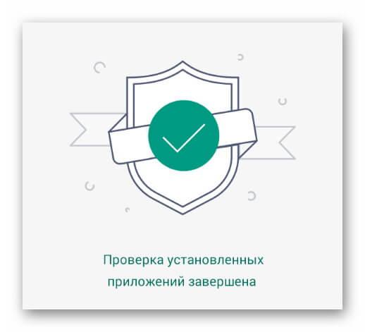 Проверка Kaspersky