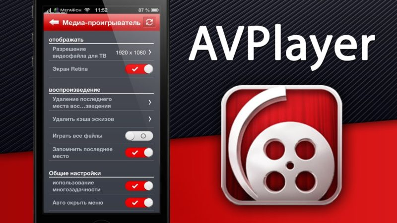 Логотип AVPlayer для iOS