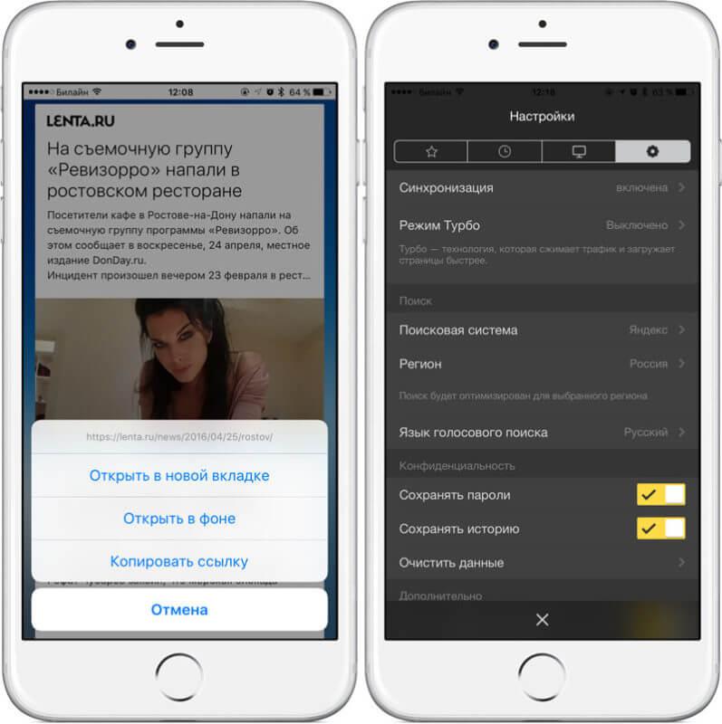 Интерфейс и настройки Яндекс Браузера