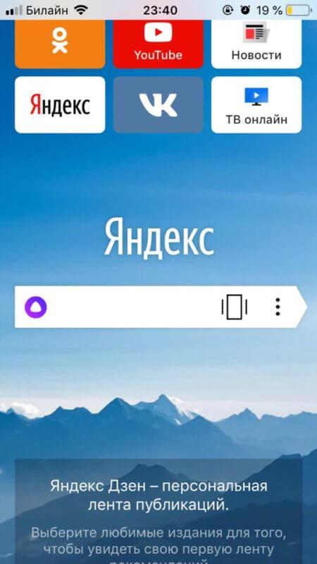 Экспресс панель Яндекс Браузера