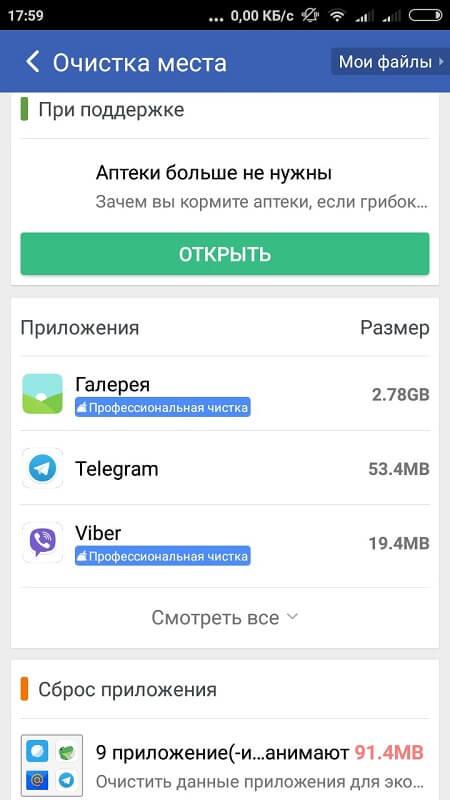 Анализ содержимого в памяти мобильного устройства в Clean Master на Андроид