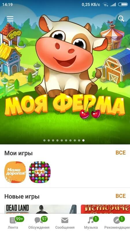 Игры в Одноклассники на Андроид