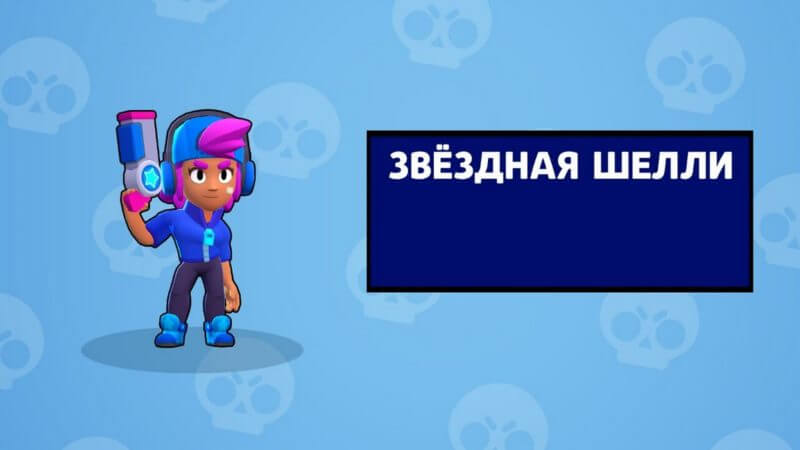 Имя персонажа