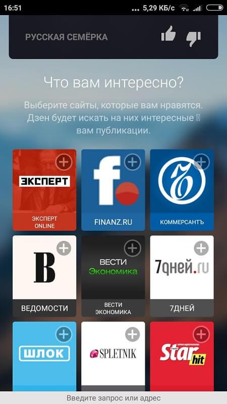 Интересные категории в Яндекс.Браузер