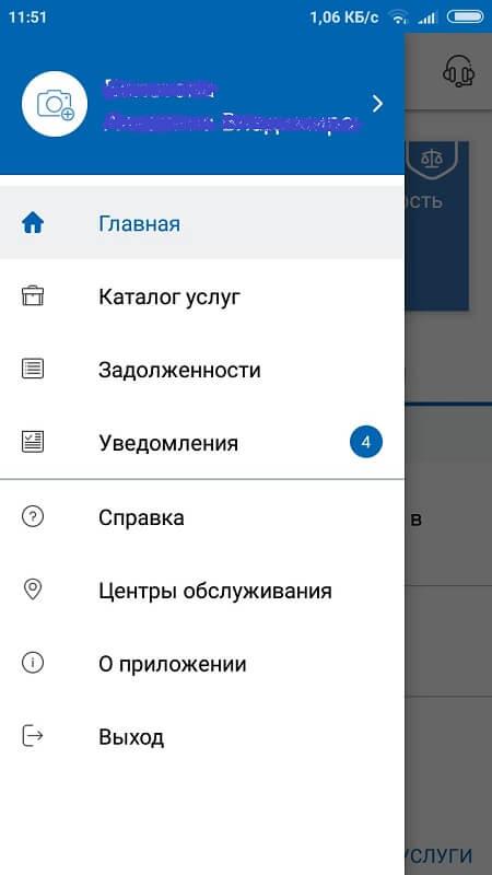 Интерфейс в Госуслуги на Андроид
