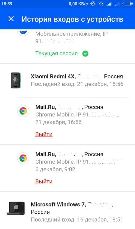 История входа в Почта Mail.ru на Андроид