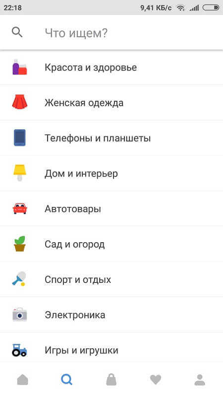 Категории товаров в Pandao на Андроид
