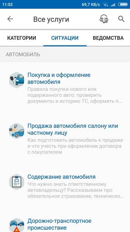 Категории в Госуслуги на Андроид