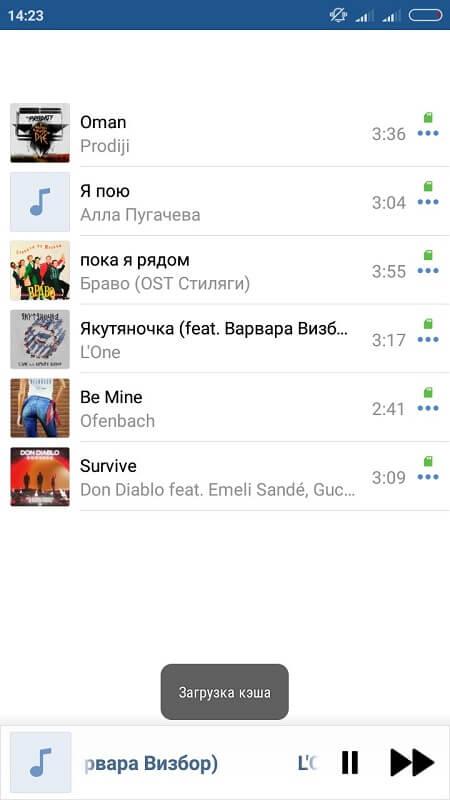 Кеширование музыки в VKMP на Андроид