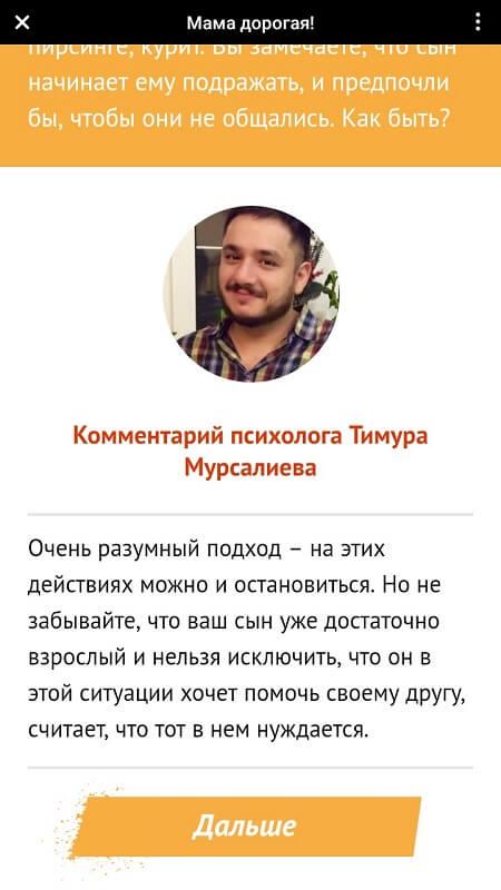 Комментарий психолога в тесте на Одноклассники для Андроид
