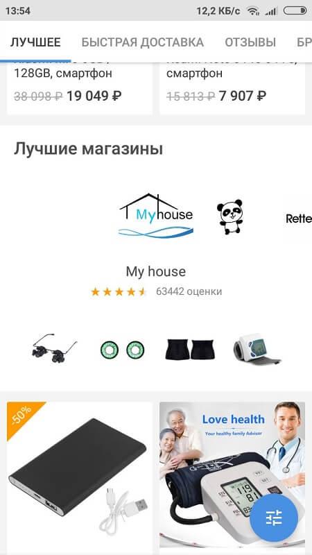 Лучшие магазины на Pandao для Андроид