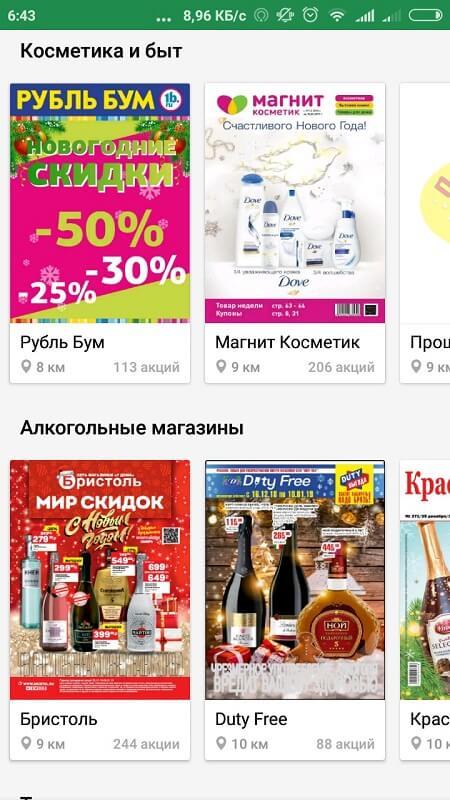 Магазины-партнеры проекта Едадил на Андроид