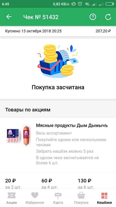 Начисление кешбека в Едадил на Андроид
