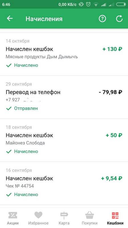 Начисления и вывод средств в Едадил на Андроид
