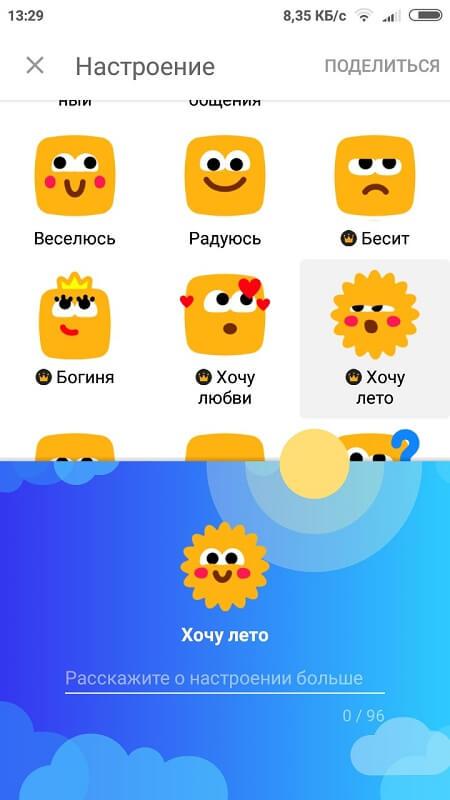 Настроение в Одноклассники на Андроид