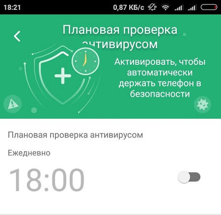 Настройка плановой проверки в Clean Master на Андроид