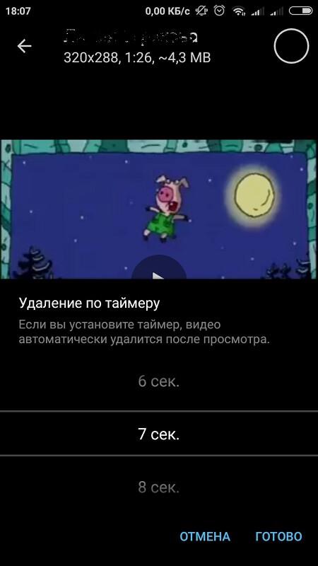 Настройка удаления видеофайла в Telegram для Андроид