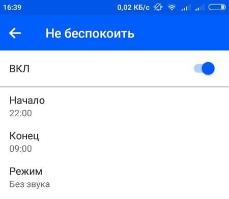 Настройка уведомлений в Почта Mail.ru на Андроид