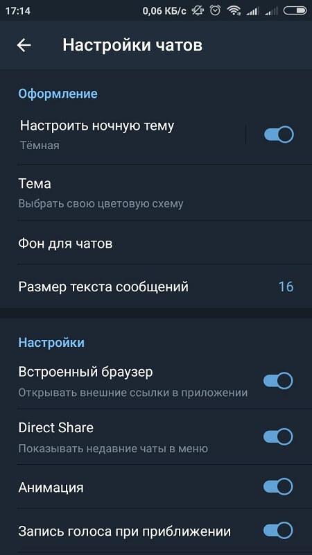 Настройки в Telegram для Андроид