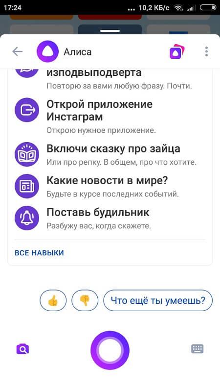 Навыки алисы в Яндекс.Браузер